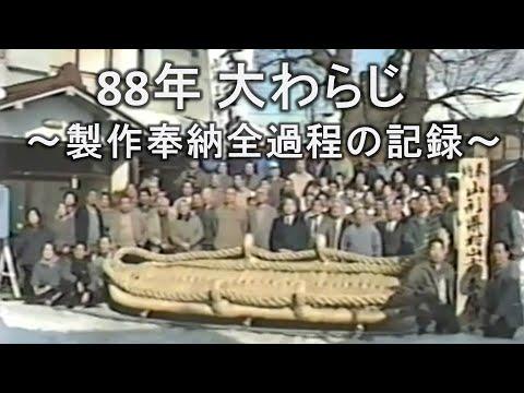 第5回浅草寺奉納大わらじ製作の記録(1988年)~制作奉納全過程の記録~