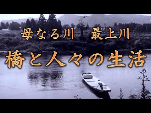 母なる川最上川 橋と人々の生活
