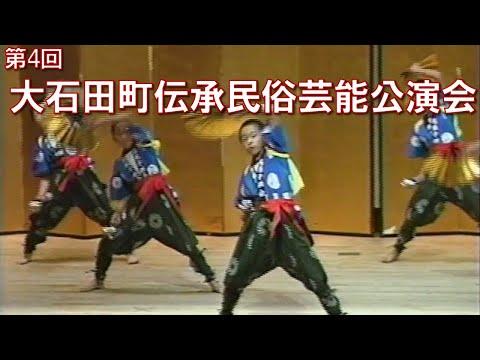 伝承民俗芸能公演会(大石田町)