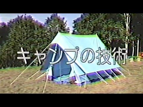 キャンプの技術