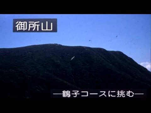 御所山 -鶴子コースに挑む-