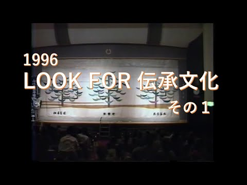 1996 LOOK FOR 伝承文化  その1