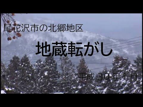 尾花沢市北郷地区「地蔵転がし」