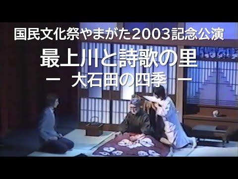 国民文化祭やまがた2003記念公演 最上川と詩歌の里ー大石田の四季ー