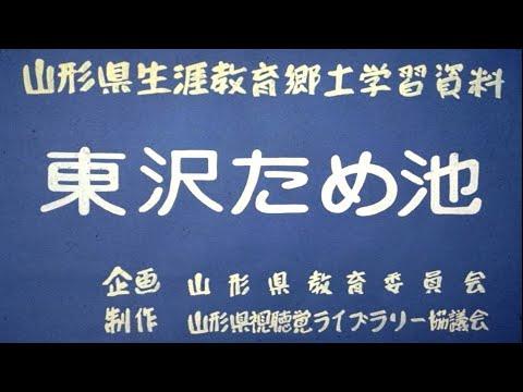 東沢ため池