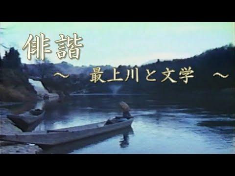 俳諧~最上川と文学~