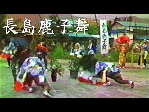 長島鹿子舞
