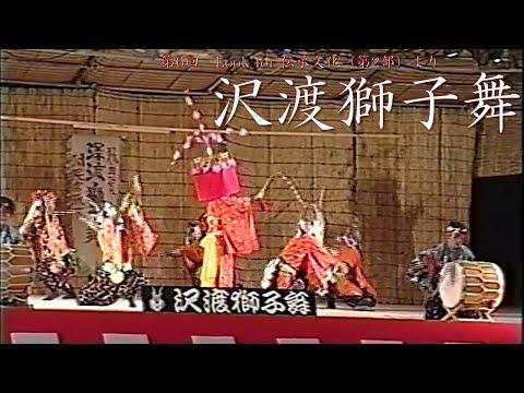 沢渡獅子舞
