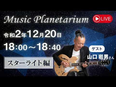 ミュージックプラネタリウム【スターライト編】