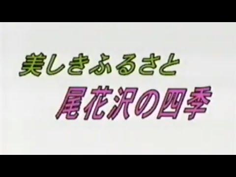 美しきふるさと 尾花沢の四季 1994年
