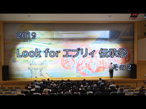 19′ Look for エブリィ 伝承祭   その2