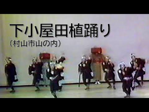 下小屋田植踊り(村山市山の内)