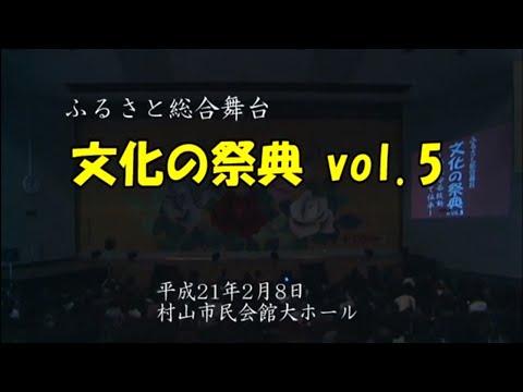 ふるさと総合舞台 文化の祭典 vol 5