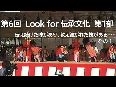 第6回 Look for 伝承文化(第1部) その1