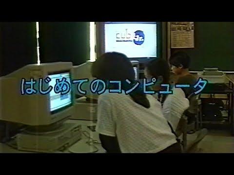 はじめてのコンピュータ