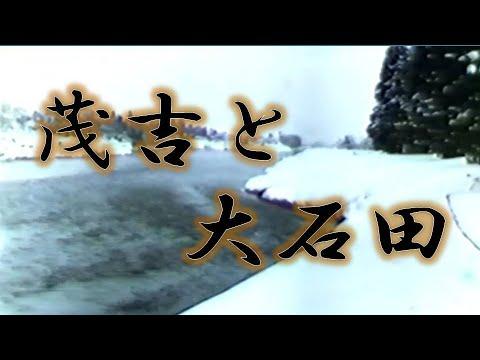 茂吉と大石田