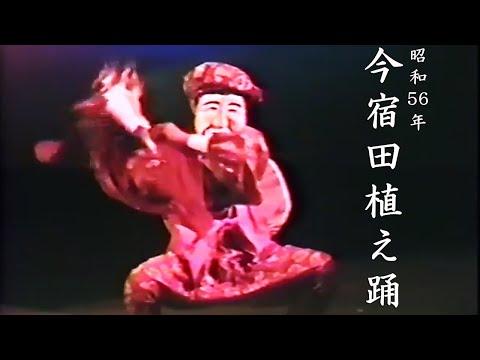 昭和56年今宿田植え踊