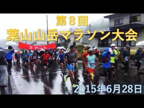 第8回葉山山岳マラソン大会