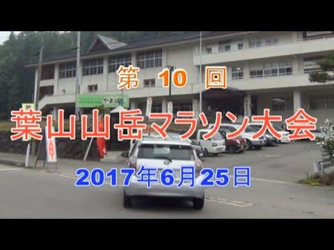 第10回葉山山岳マラソン大会