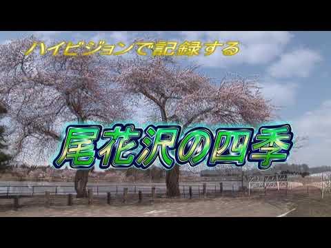 美しきふるさと 尾花沢の四季 2006年