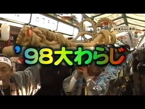 第6回浅草寺奉納大わらじ製作の記録(1998年)
