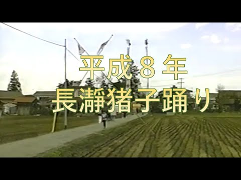 平成8年長瀞猪子踊り