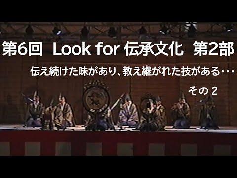 第6回 Look for 伝承文化(第2部) その2