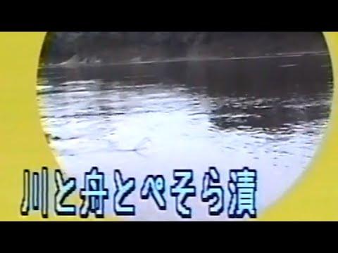 川と舟とぺそら漬け