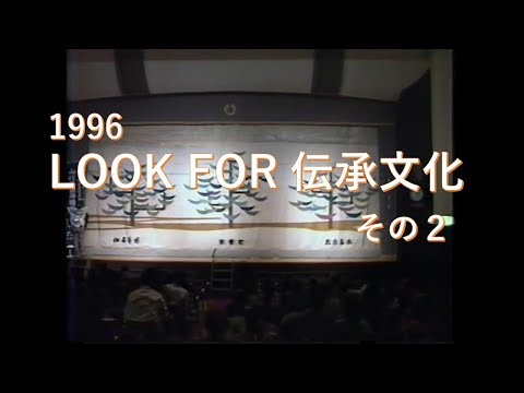 1996 LOOK FOR 伝承文化  その2