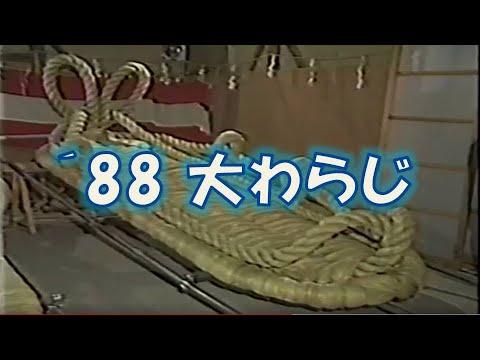 第5回浅草寺奉納大わらじ製作の記録(1988年)
