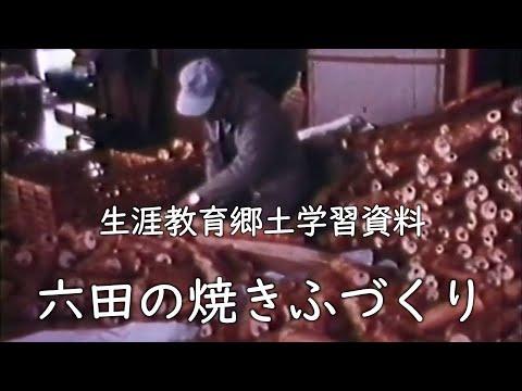 六田の焼きふづくり