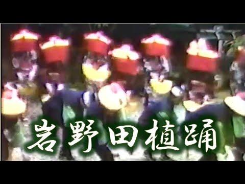 岩野田植踊