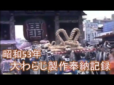 第4回浅草寺奉納大わらじ製作の記録(1978年)