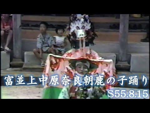 富並 上中原鹿の子踊りs.55.8.15