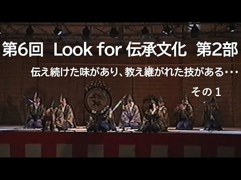 Look for 伝承文化(第2部) その1