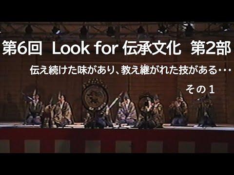 第6回 Look for 伝承文化(第2部) その1