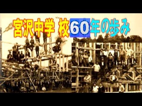 宮沢中学校60年の歩み
