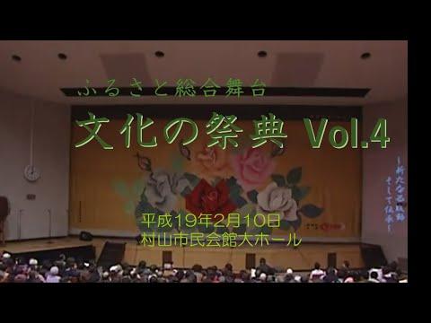 ふるさと総合舞台 文化の祭典 vol 4