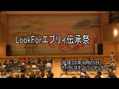 2016 Look forエブリィ伝承祭