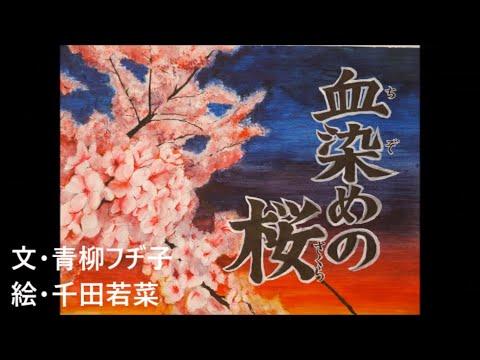 血染めの桜