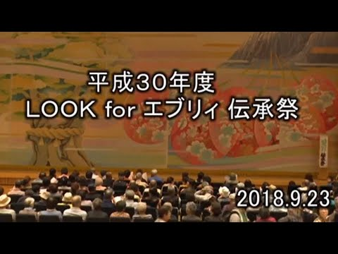 2018 Look for エブリィ伝承祭