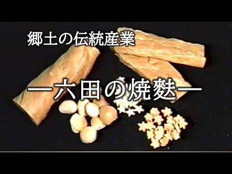 郷土の伝統産業 ー六田の焼麩ー