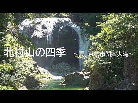 北村山の四季 ~夏  東根市関山大滝~