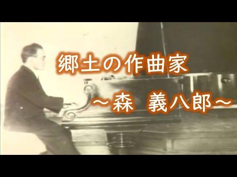 郷土の作曲家 ~森 義八郎~