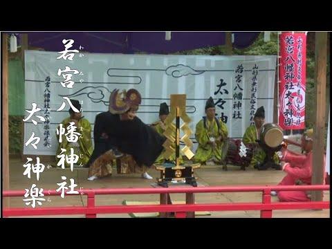 若宮八幡神社太々神楽
