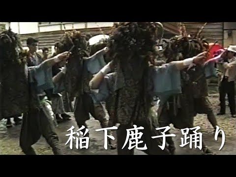 稲下鹿子踊り