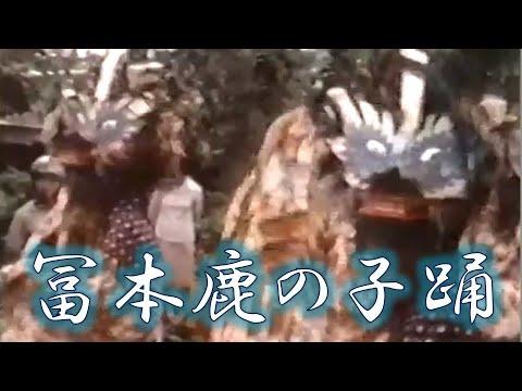 冨本鹿の子踊