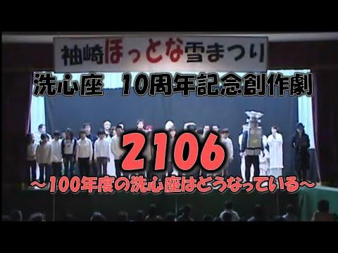 袖崎ほっとな雪まつり 洗心座10周年記念作品2016 100年後の洗心座はどうなっている