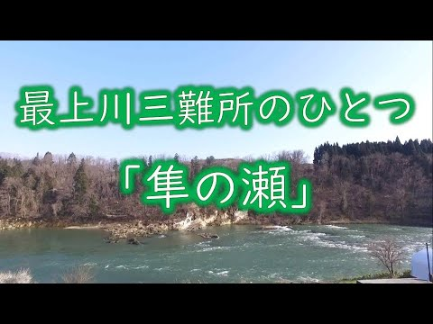 最上川三難所の1つ「隼の瀬」