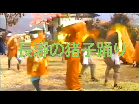 長瀞の猪子踊り